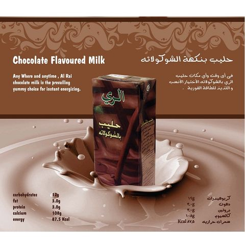 Al Rai Chocolate Milk 125ml