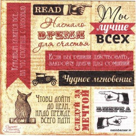 Decoupage Napkin Pack Of Single Napkin 13 X 13 Inches In Size 02