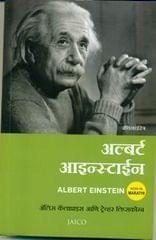 Albert Einstein (Marathi)