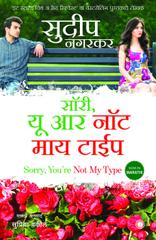 Sorry, You're Not My Type (Marathi)