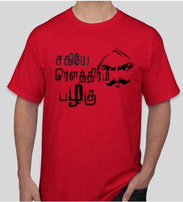 Sakiye Rowthiram Pazhagu UNISEX T-Shirts