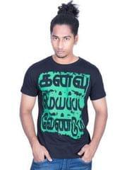 Bharathiyar T-Shirts