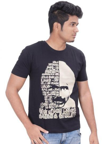 Bharathiyar Quotes T-Shirts