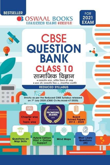 Oswaal CBSE Question Bank Class 10 Samajik Vigyan (Reduced Syllabus) (For 2021 Exam)
