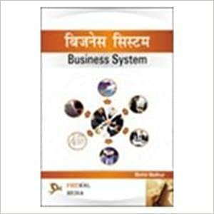 Business System (Hindi Medium)