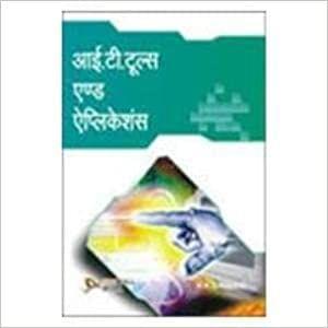 IT Tools and Applications (Hindi)