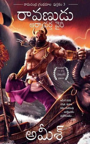 Amish - Raavan (Telugu)