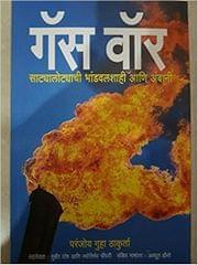 Gas War  Satyalotyachi Bhandwalshahi aani Ambani