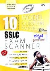 SSLC Exam Scanner Model Question Papers Kannada with Answer2017