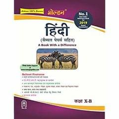 Golden Hindi: (With Sample Papers) A book with a Difference for Class 10 B (For 2019 Final Exams)