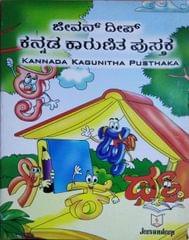 Kannda Kagunitha Pusthaka