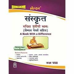 Golden Sanskrit: (With Sample Papers) A book with a Difference for Class- 8 (For 2019 Final Exams)