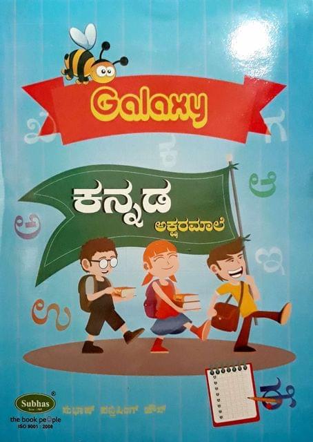 Galaxy Kannada Akshramale
