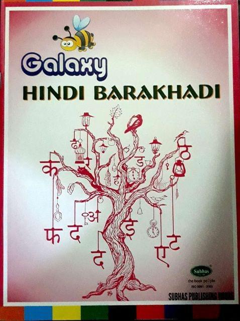 Galaxy Hindi Barakhadi