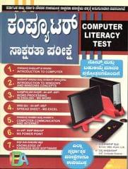 Computer Literacy Test ( In Kannada )