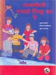 Maiboli Marathi Shikuya: Book 1
