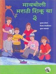 Maiboli Marathi Shikuya: Book 3