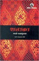 Shalaka (Marathi Pathyapustak)