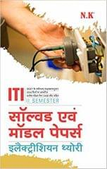 Electrician Theory (Solved and Model Papers) II semester Hindi