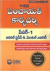 Panchayati Secretary 2018 Paper - 1 ( General Studies and Mental Ability ) [ TELUGU MEDIUM ]