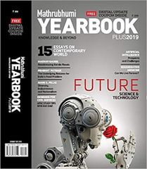 Mathrubhumi Yearbook Plus 2019