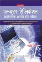 Computer Application (Hindi)