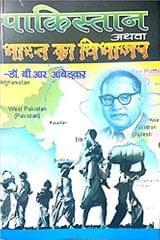 Dakshin Bharat Ka Rajnitik Itihas (Hindi)