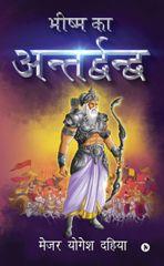 Bhishma Ka Antardhwandh