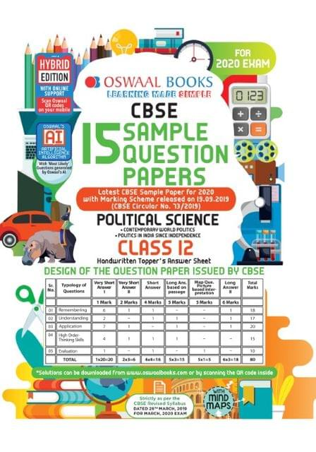 Oswaal CBSE Sample Question Papers for Class 12 Political Science Book (For March 2020 Exam)