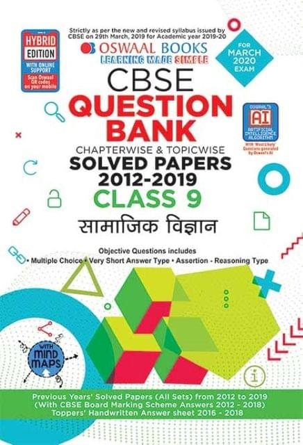 Oswaal CBSE Question Bank Class 9 Samajik Vigyan Book Chapterwise & Topicwise Includes Objective Types & MCQ's (For March 2020 Exam)
