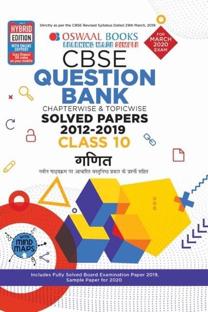 Oswaal CBSE Question Bank Class 10 Ganit Book Chapterwise & Topicwise Includes Objective Types & MCQ's (For March 2020 Exam)