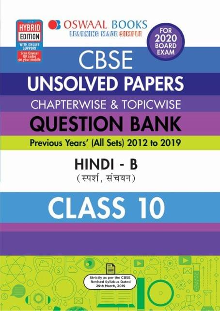 Oswaal CBSE Unsolved Papers Chapterwise & Topicwise Class 10 Hindi B Book (For March 2020 Exam)