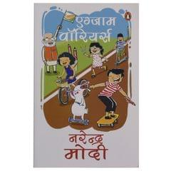Exam Warriors (Hindi)