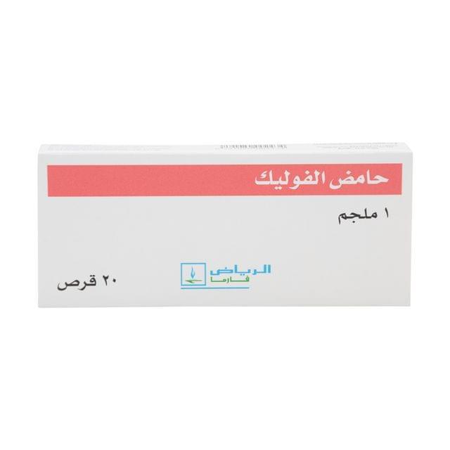 حمض الفوليك 1 مجم 20 قرص الرياض فارما